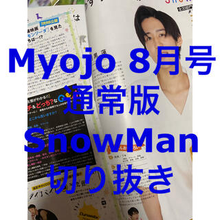 Myojo8月号 通常版 スノーマン  SnowMan 切り抜き  (アイドルグッズ)