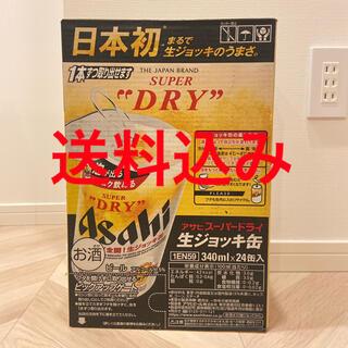 アサヒ - 生ジョッキ缶 24缶 アサヒスーパードライ 送料込み