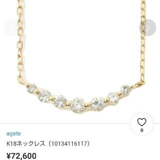 アガット(agete)の🔷美品🔷 agete K18ダイヤ ネックレス(ネックレス)