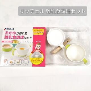 リッチェル(Richell)のリッチェル 離乳食調理セット 離乳食 おかゆクッカー(離乳食調理器具)