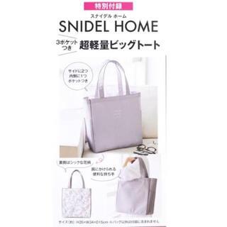 snidel - &ROSY SNIDEL HOME トートバッグ