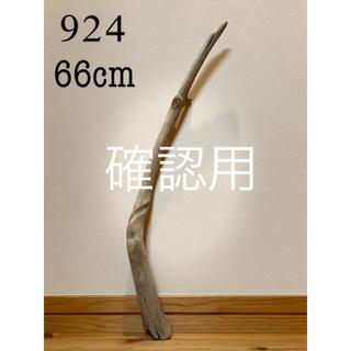 流木【924】(各種パーツ)