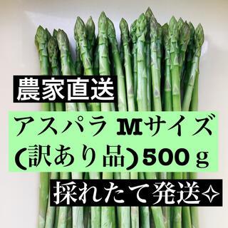 アスパラMサイズ(訳あり品)即購入OKです(野菜)
