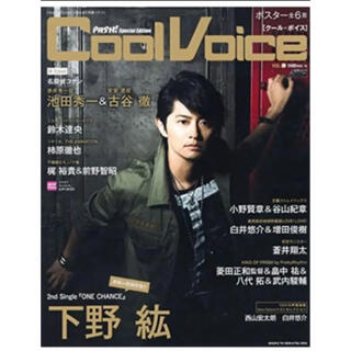 下野紘 Cool Voice vol.19