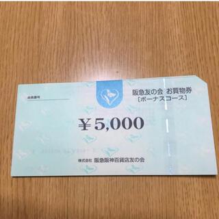 ハンキュウヒャッカテン(阪急百貨店)の阪急友の会 30,000円分(ショッピング)