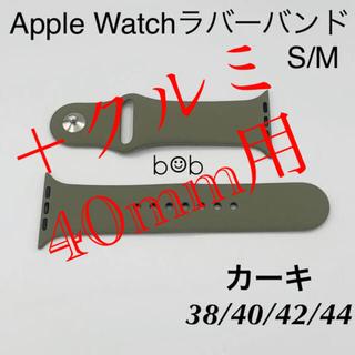 カーキ★アップルウォッチバンド ラバーベルト スポーツ Apple Watch(ラバーベルト)
