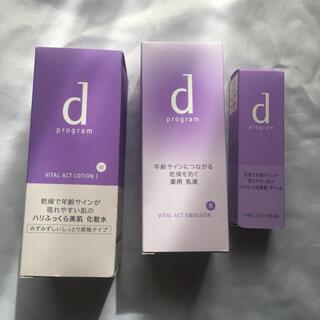 d program - 最終値下げ dプログラム バイタルアクト 化粧水 乳液とクリーム