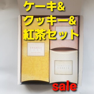 ガトーセレクション オレンジケーキ・クッキー・紅茶(菓子/デザート)