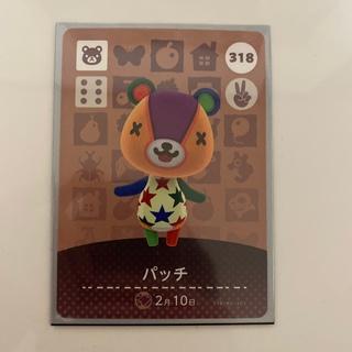 Nintendo Switch - 任天堂 どうぶつの森 amiiboカード パッチ