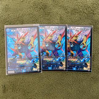 デュエルマスターズ(デュエルマスターズ)の絶海の虎将 ティガウォック 3枚セット(シングルカード)