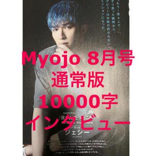 Myojo 8月号(通常版)  ジェシー 10000字インタビュー(アイドルグッズ)