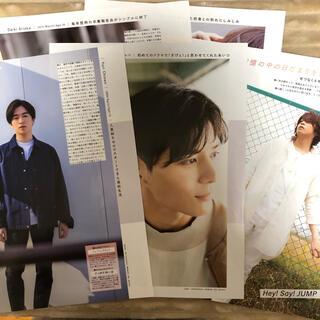ヘイセイジャンプ(Hey! Say! JUMP)のMyojo 5月号 切り抜き(アート/エンタメ/ホビー)