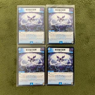 デュエルマスターズ(デュエルマスターズ)の零分後の世界 4枚セット(シングルカード)