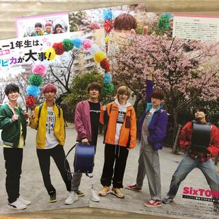 ジャニーズ(Johnny's)のMyojo 5月号 切り抜き(アート/エンタメ/ホビー)