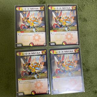 デュエルマスターズ(デュエルマスターズ)のU・S・A・NNYAA  4枚セット(シングルカード)