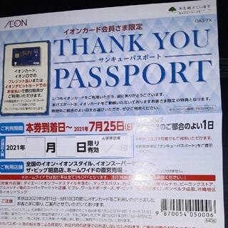 AEON - イオン サンキューパスポート  7月25日(日)まで