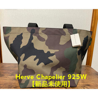 Herve Chapelier - 【新品】 HerveChapelier エルベシャプリエ トートバック 925W