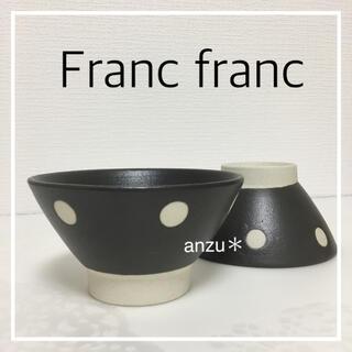 フランフラン(Francfranc)のフランフラン 美濃焼 ママドット茶碗 ダークブラウン 2個(食器)