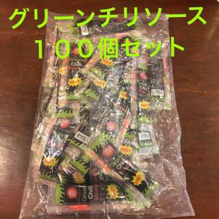 グリーンチリソース 100個セット ピザハット(調味料)
