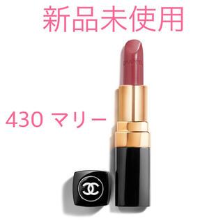 シャネル(CHANEL)の【新品】シャネル ルージュ ココ 430 マリー リップスティック(口紅)