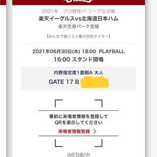 トウホクラクテンゴールデンイーグルス(東北楽天ゴールデンイーグルス)の6月30日(水)楽天イーグルス対日本ハムファイターズ 一塁側A ペアチケット(野球)