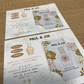 ポールアンドジョー(PAUL & JOE)のポール&ジョー プロテクティングファンデーション  プライマー 01   (化粧下地)