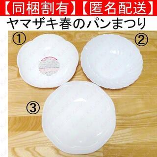 ヤマザキセイパン(山崎製パン)のヤマザキ 春のパンまつり 皿 3枚セット 食器 白 無地 シンプル プレート(食器)