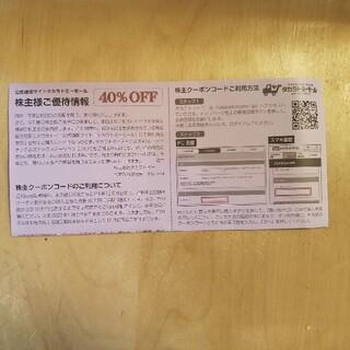 タカラトミー(Takara Tomy)のタカラトミー 株主優待(ミニカー)