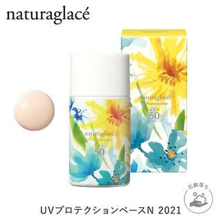 naturaglace - UVプロテクションベース ナチュラグラッセ