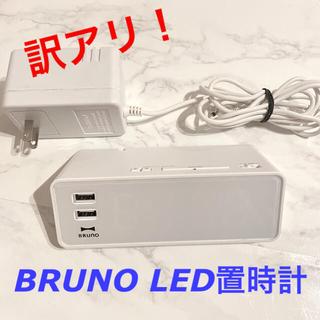 イデアインターナショナル(I.D.E.A international)のBRUNO ブルーノ LED クロック with USBホワイト(置時計)
