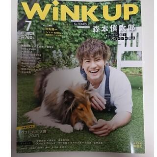 Wink up 7月号 森本慎太郎