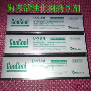 ConCool  コンクール リペリオ 歯磨き粉 歯肉活性化剤【医薬部外品】3箱