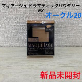 マキアージュ(MAQuillAGE)の[新品未開封]マキアージュ ドラマティックパウダリーEX オークル20(ファンデーション)
