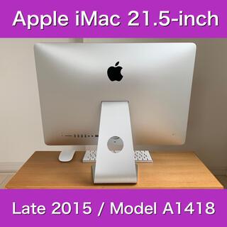 Mac (Apple) - 【美品】Apple iMac 21.5-inch Late 2015【送料込み】
