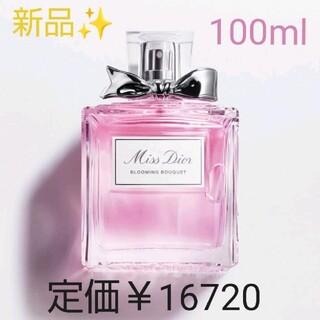 Dior - ⚠️SALE⚠️新品✨大人気香水♡ミスディオールブルーミングブーケ【100ml】