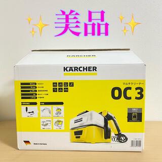 KARCHER ケルヒャー モバイルマルチクリーナー OC3
