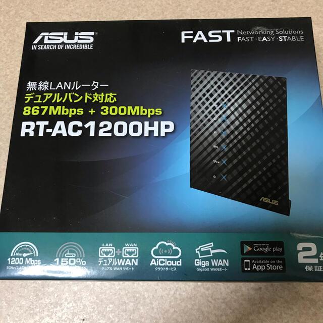 ASUS(エイスース)の【新品】RT-AC1200HP ASUS スマホ/家電/カメラのPC/タブレット(PC周辺機器)の商品写真