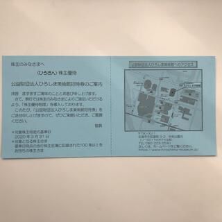 ひろしま美術館 招待券(美術館/博物館)