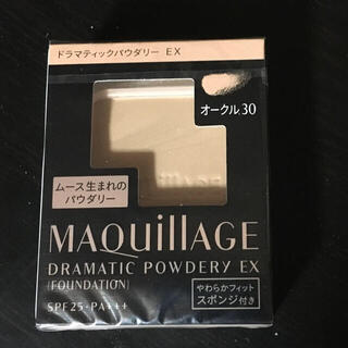 マキアージュ(MAQuillAGE)のオークル30(ファンデーション)