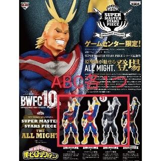 BANPRESTO - アミューズメント一番くじ SMSP オールマイト フィギュア 半券付 ヒロアカ