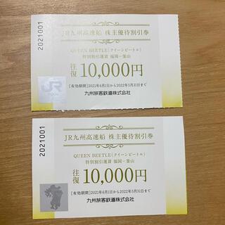 ジェイアール(JR)のJR九州高速船 株主優待割引券 2枚 (その他)