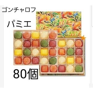 ゴンチャロフ パミエ80個  フルーツゼリー(菓子/デザート)