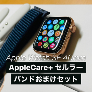 Apple Watch - 【AppleCare+】Apple Watch SE セルラー 40mm