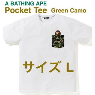 A BATHING APE - 【サイズL】BAPE:Pocket Tee グリーンカモ ポケット Tシャツ