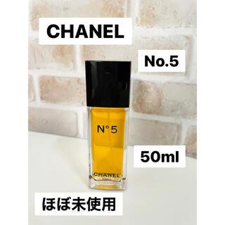 シャネル(CHANEL)のCHANEL シャネル NO.5 オードゥトワレット 50ml 香水(香水(女性用))