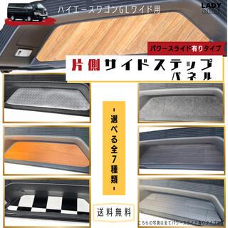 トヨタ(トヨタ)の200系ハイエースワゴンGL サイドステップ 専用パネル 選べる7種類(車種別パーツ)