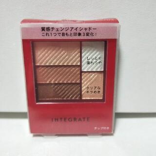 SHISEIDO (資生堂) - 資生堂 インテグレート トリプルレシピアイズ BR703(3.3g)