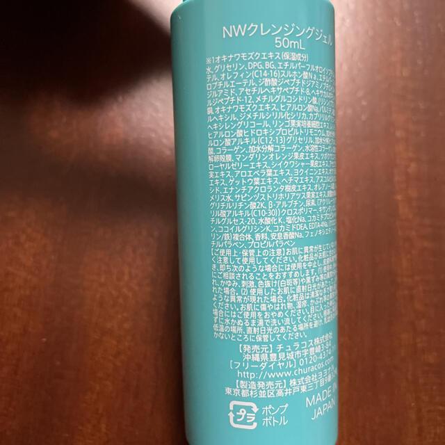 ネオちゅらびはだ  50ml コスメ/美容のスキンケア/基礎化粧品(クレンジング/メイク落とし)の商品写真