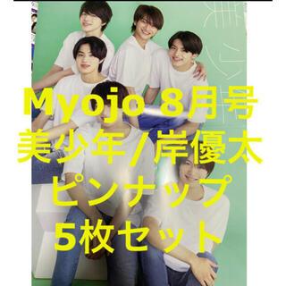 Johnny's - Myojo 8月号 ピンナップ 5セット 美少年 岸優太