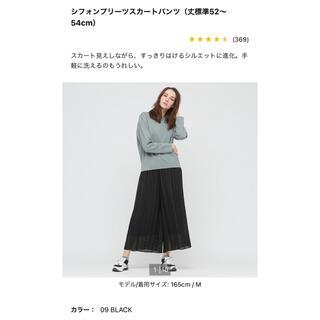 ユニクロ(UNIQLO)のシフォンプリーツスカートパンツ XS ブラック ユニクロ UNIQLO(カジュアルパンツ)